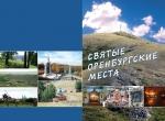 Святые оренбургские места