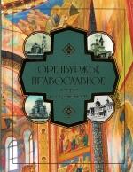 Оренбуржье православное: История и современность.