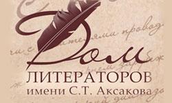 Дом литераторов имени С.Т. Аксакова